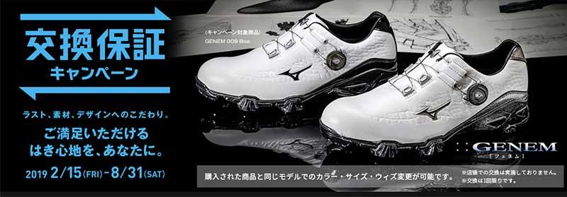 ゴルフシューズ ゴルフ 009 (03) ボア 51GP1900 GENEM Boa