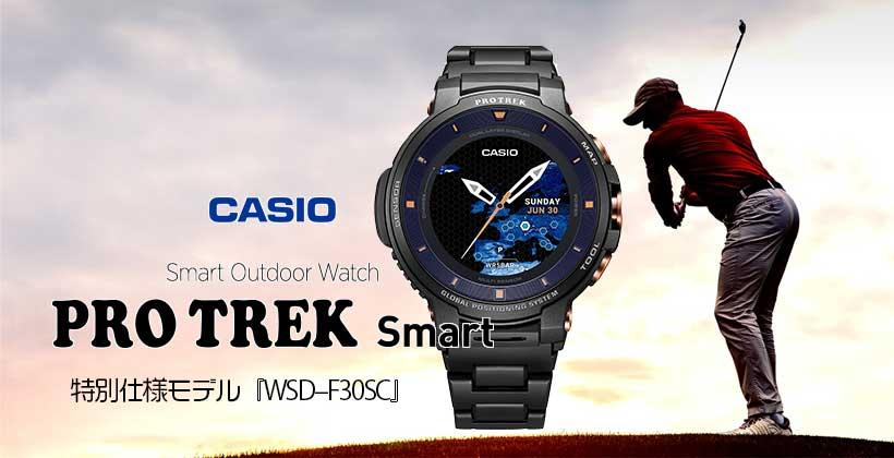"""9ab9c97cb0 「G-SHOCK」などリストウォッチでは定評がある「CASIO」の最新スマートウォッチである""""WSD-F30""""をベースに随所に高品位な外装や仕上げを施した特別仕様  ..."""